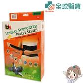 BK 軀幹護具(未滅菌) 滑輪式護腰  BK010