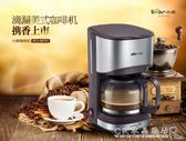 KFJ-A07V1咖啡機家用全自動迷你美式小型滴漏式咖啡壺『CR水晶鞋坊』igo
