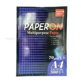 【一箱】PAPERON A4多功能影印紙/列印紙/A4紙 70g (10包/箱)