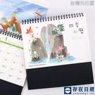 2022年《春夏秋冬》三角桌曆(1本/組) 台灣製造|企業贈禮|日曆|月曆|週曆