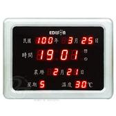《一打就通》愛迪生LED插電式萬年曆電子鐘 EDS-A36