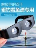 望眼鏡 釣魚望眼鏡看漂專用高清眼鏡式垂釣頭戴式老花專業夜視用高倍  【快速出貨】