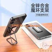 金屬手機支架隱形桌面折疊指環扣便攜式升降懶人支撐架【大碼百分百】