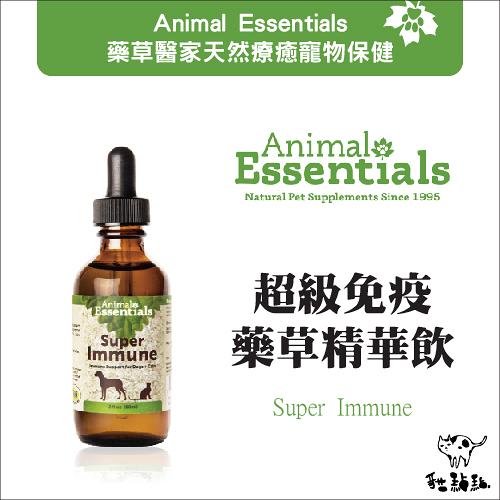 Animal Essentials藥草醫家〔犬貓保健品,超級免疫精華飲,60ml〕