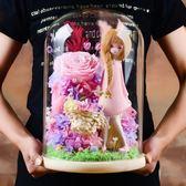 永生花玫瑰玻璃罩禮盒情人母親節生日禮物小王子干花束康乃馨擺件 居享優品
