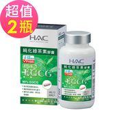 永信HAC 純化綠茶素膠囊x2瓶(90粒/瓶)-調整體質,降火氣