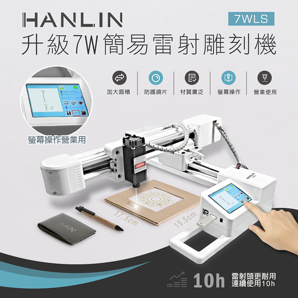 【網特生活】HANLIN-7WLS 升級7W簡易雷射雕刻機.營業店面印章雕刻產品設計老師教學辦公室個人logo