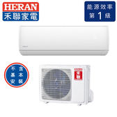 HERAN 禾聯 一級變頻 分離式 一對一 頂級旗艦型冷暖空調 HI-GF63H/HO-GF63H(適用坪數約10-11坪、6.3KW)
