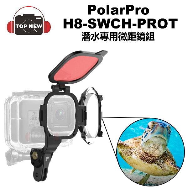 Polarpro 微距鏡組 H8-SWCH-PROT SWITCHBLADE 8 潛水 近拍 GoPro HERO 8