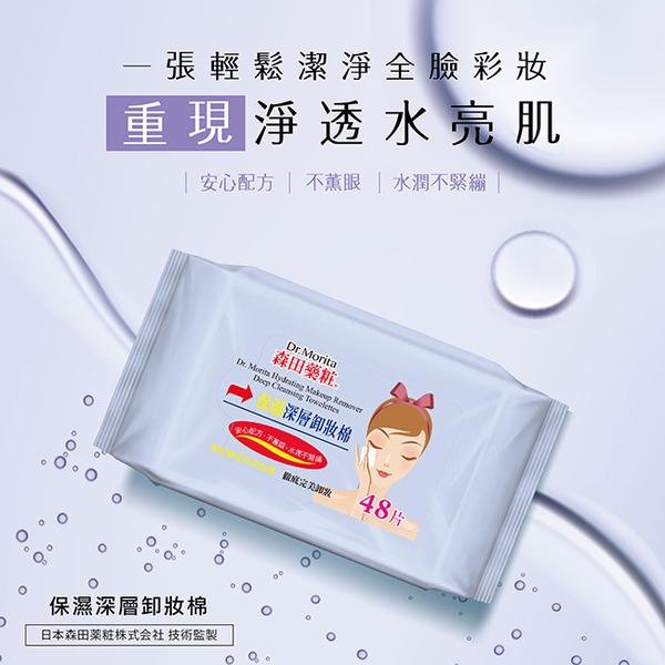 森田藥粧保濕深層卸妝棉48片