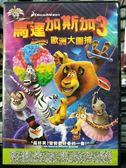 挖寶二手片-B17-081-正版DVD-動畫【馬達加斯加3:歐洲大圍捕】- 國英語發音