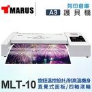 MARUS A3商務高速型旋鈕溫控護貝機...