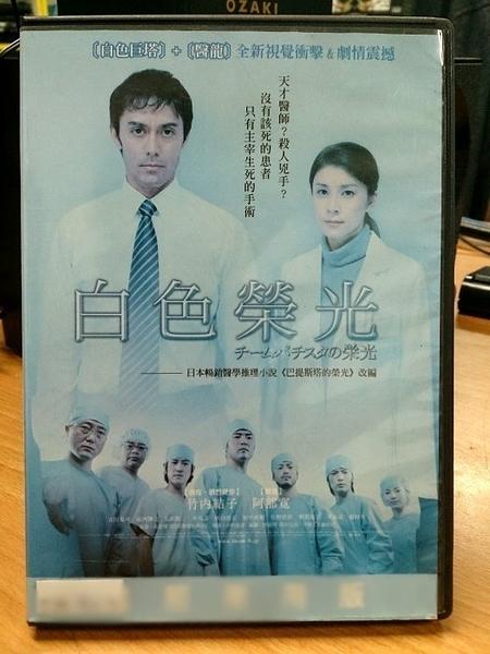 挖寶二手片-D75-正版DVD-日片【白色榮光】-竹內結子 阿部寬 玉山鐵二(直購價)