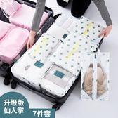 法蒂希旅行收納袋行李箱衣物衣服旅游鞋子內衣收納包整理袋套裝【購物節限時優惠】