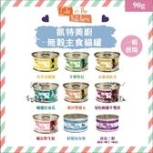 Cats in the Kitchen凱特美廚〔主食貓罐,9種口味,90g〕(一箱24入)