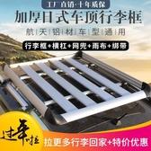 五菱宏光S寶駿730專用汽車行李架越野車suv車載車頂貨架框通用筐 YXS 莫妮卡