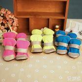 泰迪中小型犬春夏鞋防水防滑寵物鞋子 JL1417『優童屋』