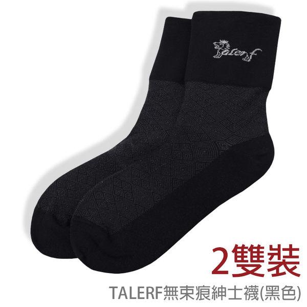 TALERF無束痕紳士襪(黑色)-男2雙裝 /男襪 短襪/台灣製造