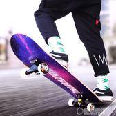 小霸龍四輪滑板青少年成人兒童初學者公路滑板車   草莓妞妞