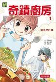 (二手書)奇蹟廚房(1):魔法烹飪課