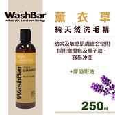 【SofyDOG】WashBar 純天然洗毛精-摩洛哥堅果+薰衣草