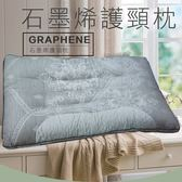 派樂 石墨烯珍珠棉護頸枕頭(1顆)石墨烯多功能枕 枕頭 枕頭芯 軟硬適中好睡枕心 通過安全檢測