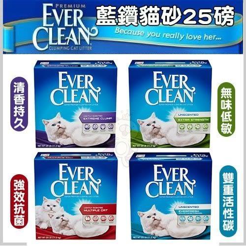 【預購品】*WANG*【單盒組】Ever Clean藍鑽貓砂25磅