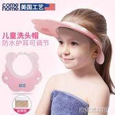寶寶洗頭帽 兒童洗澡寶寶洗頭帽防水護耳神器幼兒小孩洗髮硅膠可調節嬰兒浴帽 古梵希