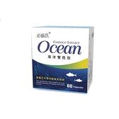 【草本之家】海洋雙胜肽(60粒/盒)