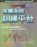 二手書博民逛書店 《求職面談訓練平台》 R2Y ISBN:9579866961│黎守明