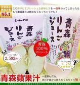 【WANG-全省免運費】日本青森99.9%蘋果汁6瓶(每瓶1000ml±10%)