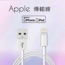 原廠 原裝 iPhone充電線 傳輸線 1米 [六個月保固] 充電線 傳輸線 lightning apple 蘋果 iphone12
