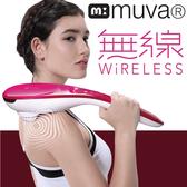 muva時尚震捶無線按摩棒(6種按摩模式/震捶/捶打放鬆/指壓舒緩/無線)