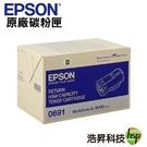 【原廠盒裝碳粉匣 一黑】EPSON S050691 適用於M300D M300DN MX300DNF TME30