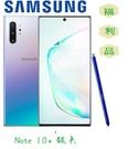 【福利品】SAMSUNG Galaxy Note 10+ (12G/256G) 銀色 (店保三個月) (台灣公司貨)