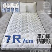 【嘉新名床】銀離子 ◆ 浮力床《特硬款 / 7公分 / 雙人特大7尺》
