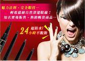 GO GO QUEEN眼線膠筆-【12入】【隨機出款】~團購力量大,來!一起買!!!!!!
