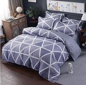 床單單件純棉學生宿舍三件套1.8米雙人被套全棉1.5米單人床上用品 森雅誠品