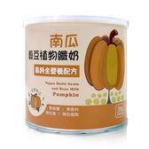 【光量生技】南瓜穀豆植物纖奶(高鈣)700公克 植物奶 燕麥奶