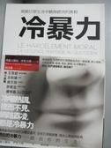 【書寶二手書T2/社會_KHQ】冷暴力_瑪麗法蘭絲.伊里戈揚