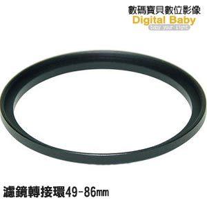 專業濾鏡轉接環(49~58mm轉52mm~77mm)