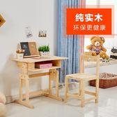 兒童書桌實木學習桌小學生寫字桌椅套裝書收納櫃組合男女孩家用可升降WY
