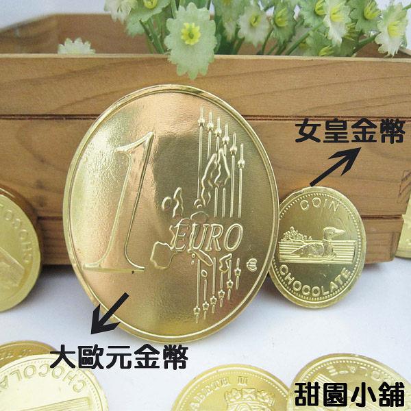 大歐元金幣巧克力 10片 限量款 另有女皇巧克力 甜園