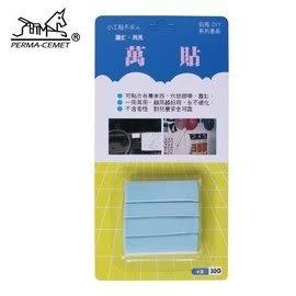 愛家捷萬貼 貼土萬用貼/隨意貼黏土 30g (1入) 隨處貼 可再黏 便利貼 代替 圖釘 膠帶 磁鐵 模型固定