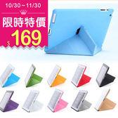 【Love Shop】送背蓋 韓國Apple ipad2/3/4/Air/AIR2保護套保護殼 變形金剛超薄帶休眠支架殼