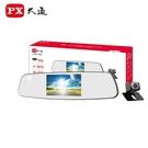 PX大通 V90 後視鏡高畫質雙鏡行車記錄器 (超級星光雙鏡王)