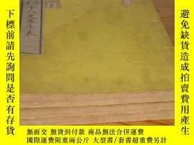 二手書博民逛書店和刻本罕見《十八史略年表》 3冊全(有彩色地圖)6954 淺田耕