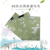 店長推薦8開畫夾PVC 防水速寫板兒童寫生素描板A3繪圖繪畫板 8K速寫夾