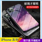 星空玻璃殼 iPhone SE2 XS Max XR i7 i8 i6 i6s plus 手機殼 漸層天空 黑邊軟框 保護殼保護套 防摔殼