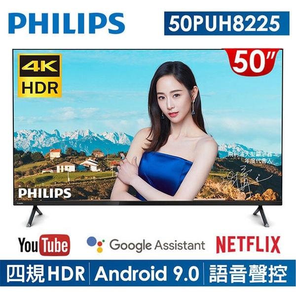 【免運費+安裝】【Philips 飛利浦】50吋 4K UHD 聯網 3G+16G 50PUH8225 液晶電視+視訊盒